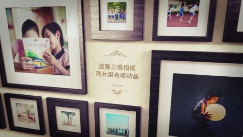 LovePik - AE template Warm 3D photo frame picture combination wall animati - 23346